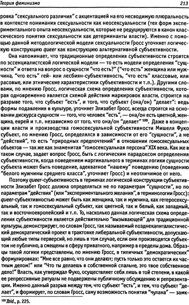 DJVU. «Прочти мое желание…». Постмодернизм. Психоанализ. Феминизм. Жеребкина И. А. Страница 215. Читать онлайн