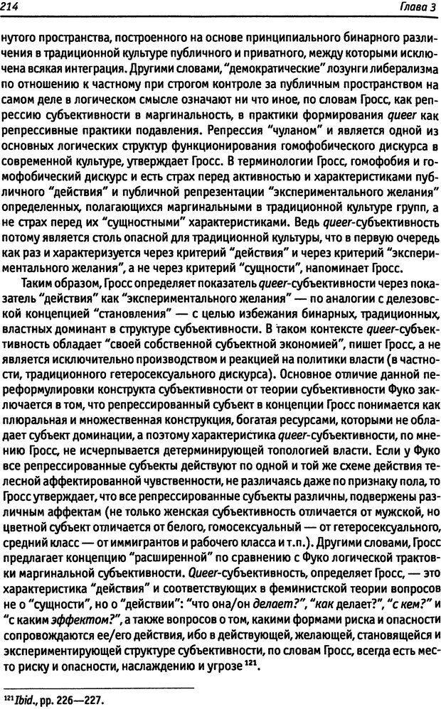 DJVU. «Прочти мое желание…». Постмодернизм. Психоанализ. Феминизм. Жеребкина И. А. Страница 216. Читать онлайн