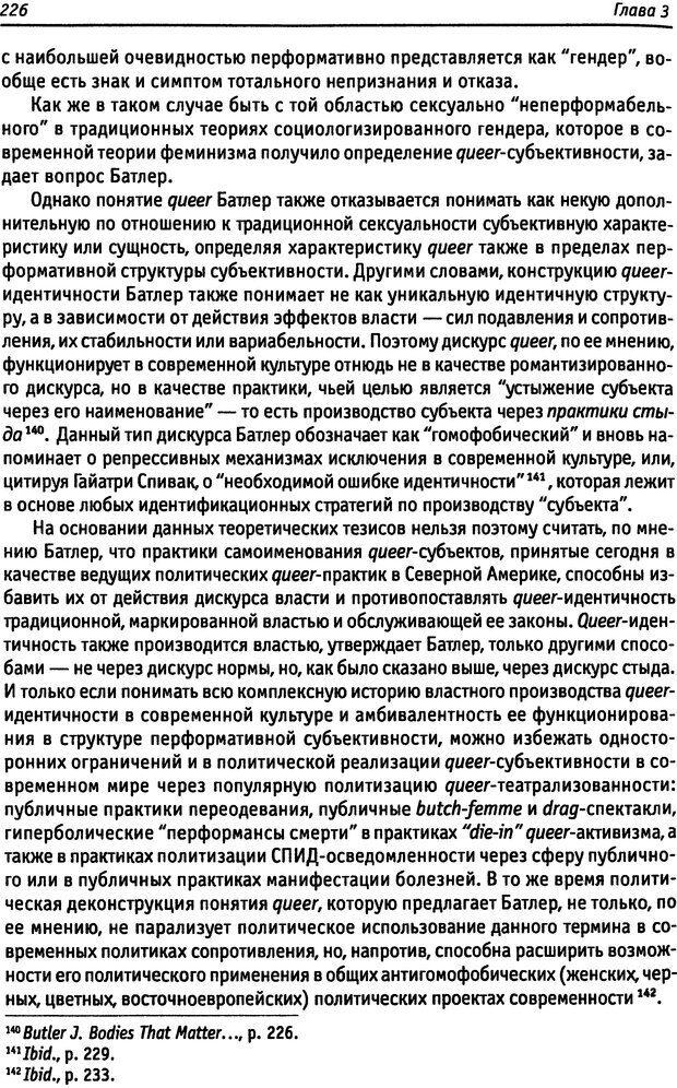 DJVU. «Прочти мое желание…». Постмодернизм. Психоанализ. Феминизм. Жеребкина И. А. Страница 228. Читать онлайн