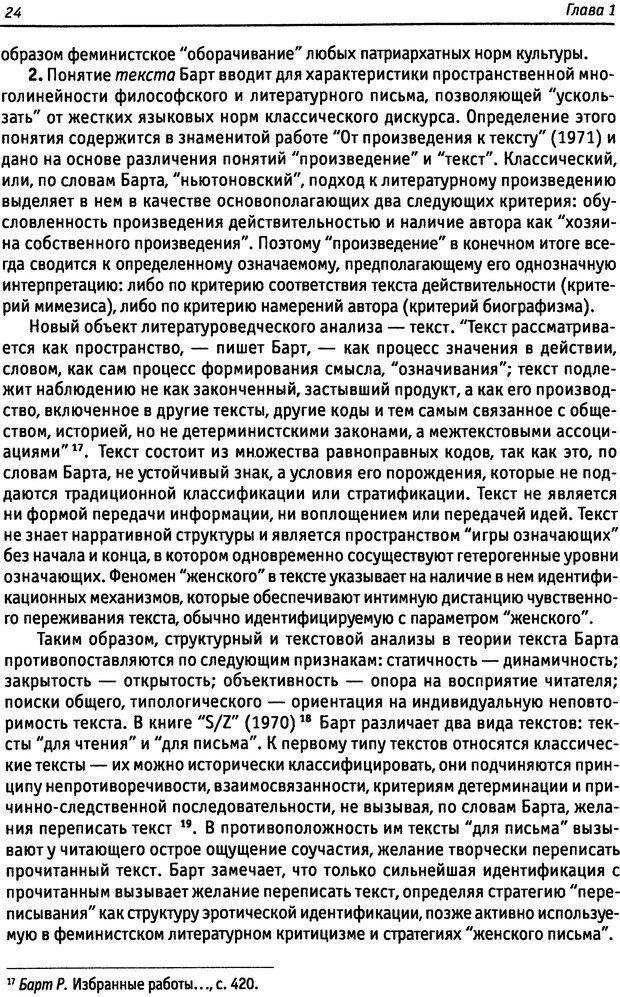DJVU. «Прочти мое желание…». Постмодернизм. Психоанализ. Феминизм. Жеребкина И. А. Страница 24. Читать онлайн