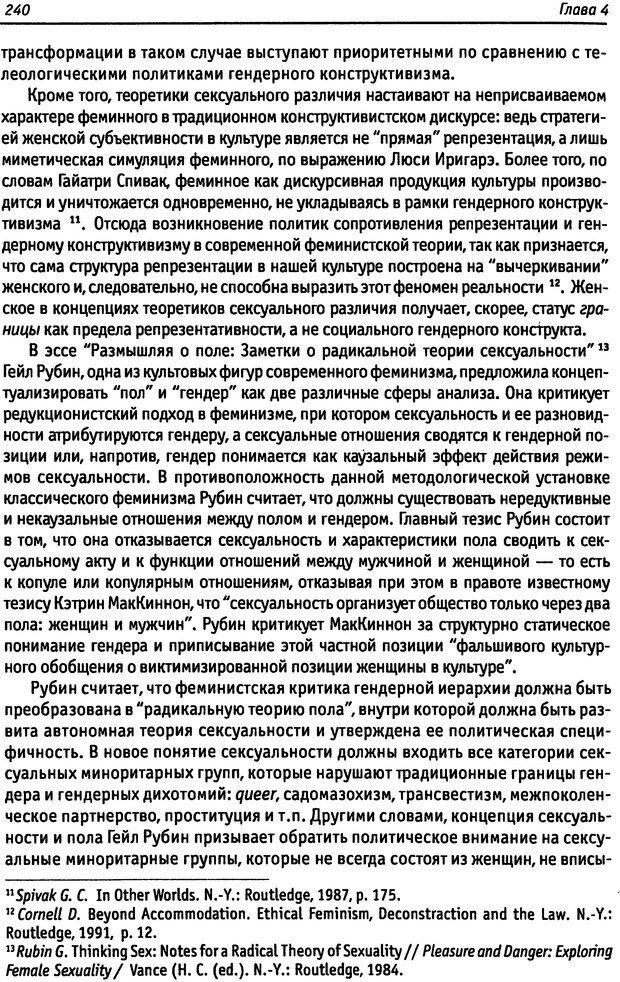 DJVU. «Прочти мое желание…». Постмодернизм. Психоанализ. Феминизм. Жеребкина И. А. Страница 244. Читать онлайн