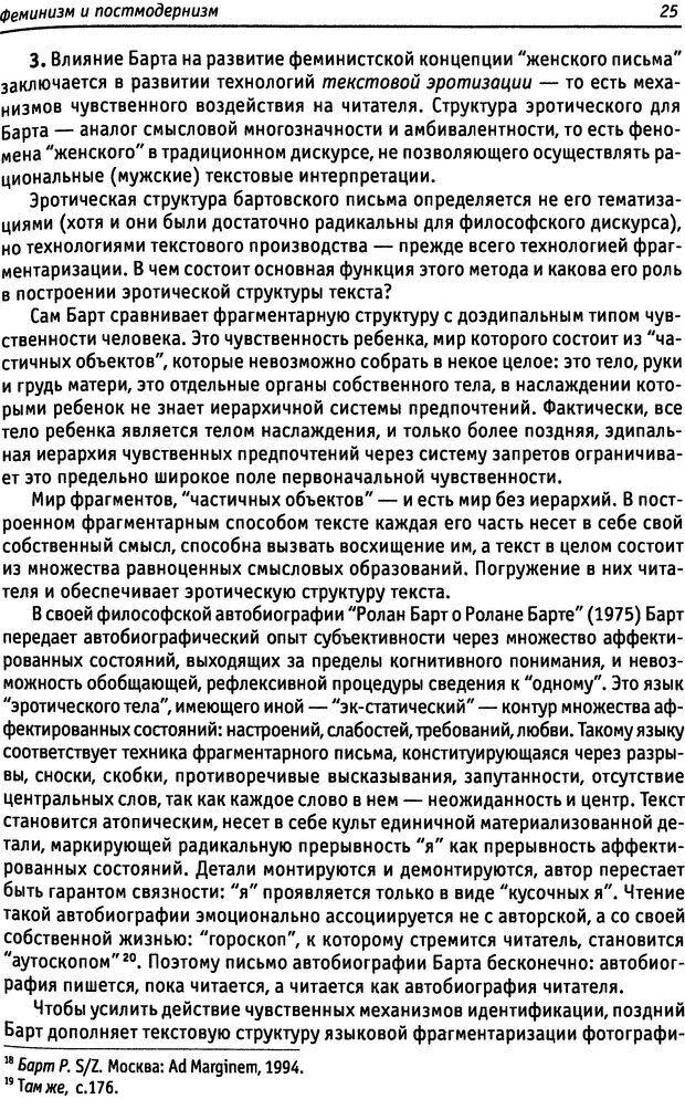 DJVU. «Прочти мое желание…». Постмодернизм. Психоанализ. Феминизм. Жеребкина И. А. Страница 25. Читать онлайн