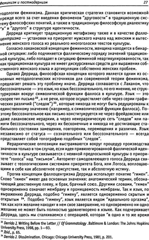 DJVU. «Прочти мое желание…». Постмодернизм. Психоанализ. Феминизм. Жеребкина И. А. Страница 27. Читать онлайн