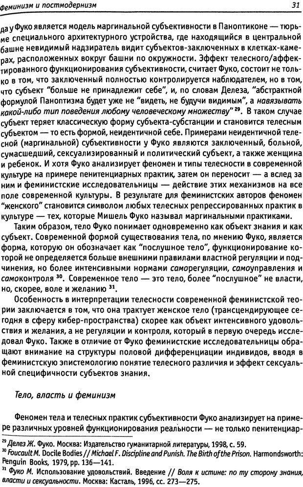 DJVU. «Прочти мое желание…». Постмодернизм. Психоанализ. Феминизм. Жеребкина И. А. Страница 31. Читать онлайн