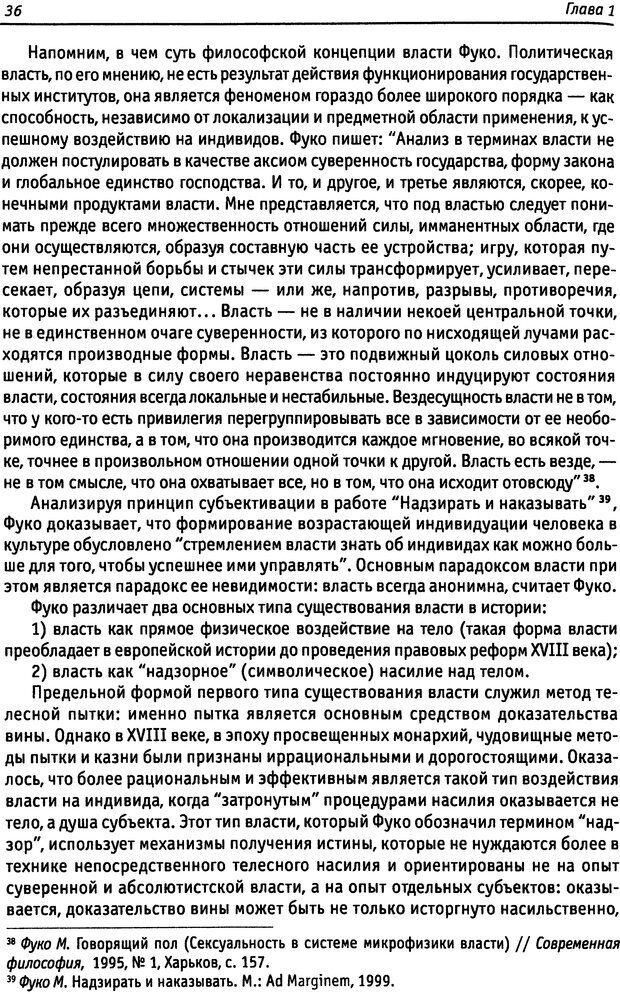 DJVU. «Прочти мое желание…». Постмодернизм. Психоанализ. Феминизм. Жеребкина И. А. Страница 36. Читать онлайн