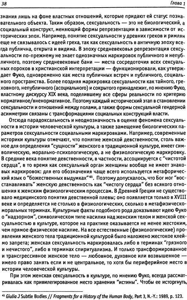 DJVU. «Прочти мое желание…». Постмодернизм. Психоанализ. Феминизм. Жеребкина И. А. Страница 38. Читать онлайн