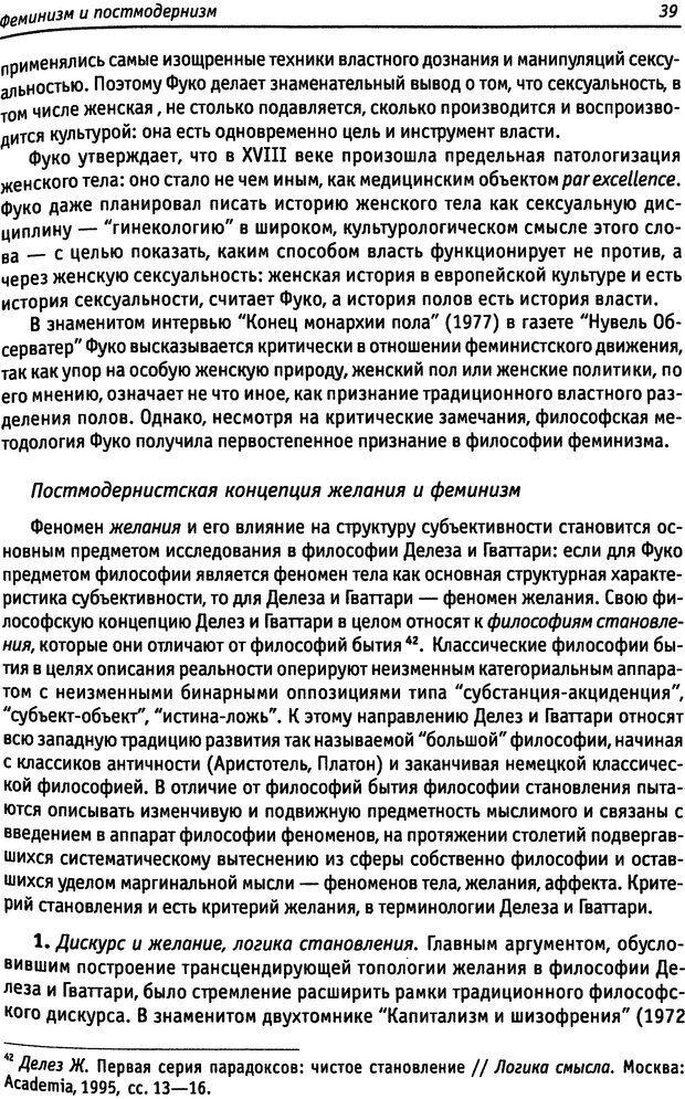 DJVU. «Прочти мое желание…». Постмодернизм. Психоанализ. Феминизм. Жеребкина И. А. Страница 39. Читать онлайн