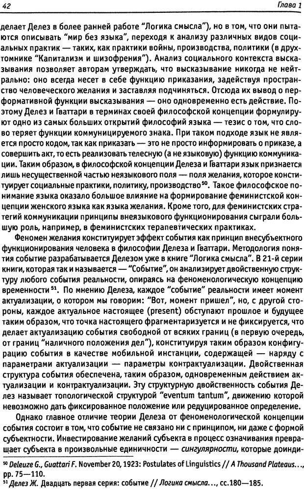 DJVU. «Прочти мое желание…». Постмодернизм. Психоанализ. Феминизм. Жеребкина И. А. Страница 42. Читать онлайн