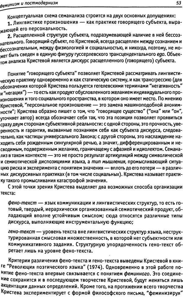 DJVU. «Прочти мое желание…». Постмодернизм. Психоанализ. Феминизм. Жеребкина И. А. Страница 53. Читать онлайн