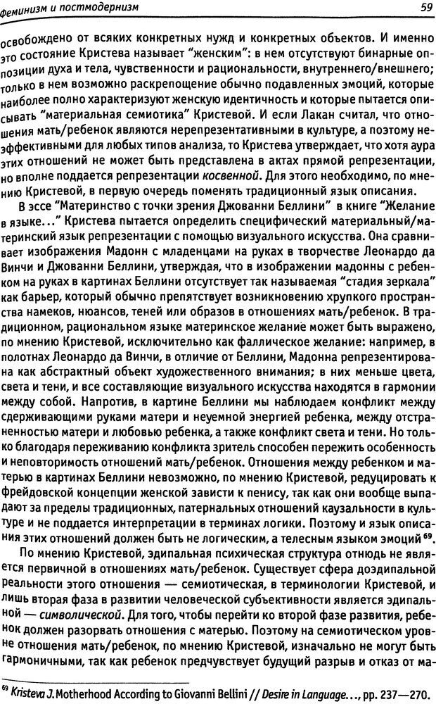 DJVU. «Прочти мое желание…». Постмодернизм. Психоанализ. Феминизм. Жеребкина И. А. Страница 59. Читать онлайн