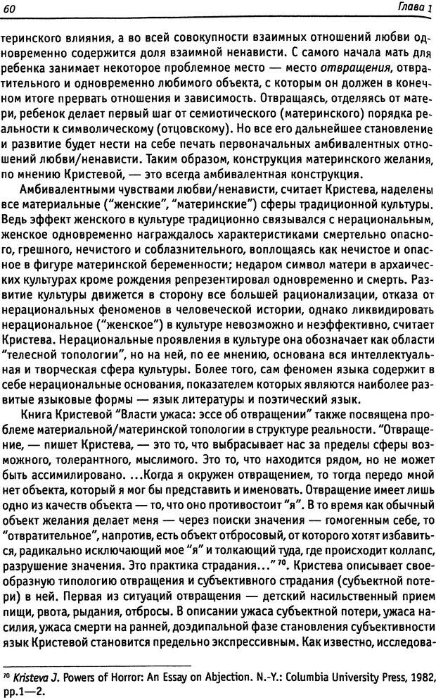 DJVU. «Прочти мое желание…». Постмодернизм. Психоанализ. Феминизм. Жеребкина И. А. Страница 60. Читать онлайн