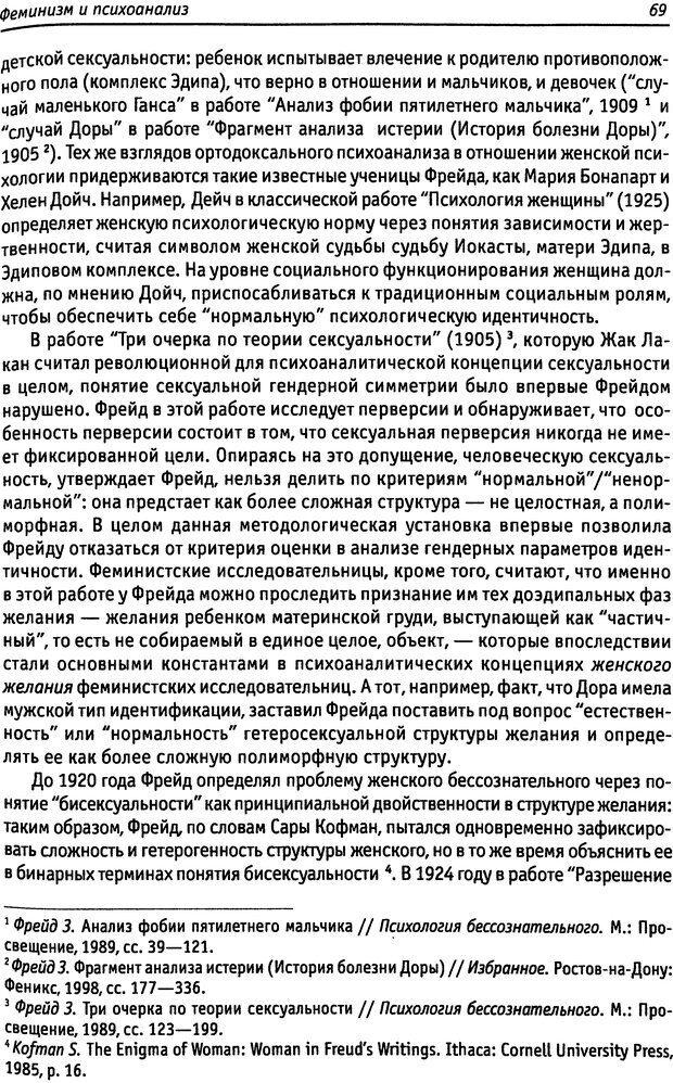DJVU. «Прочти мое желание…». Постмодернизм. Психоанализ. Феминизм. Жеребкина И. А. Страница 70. Читать онлайн