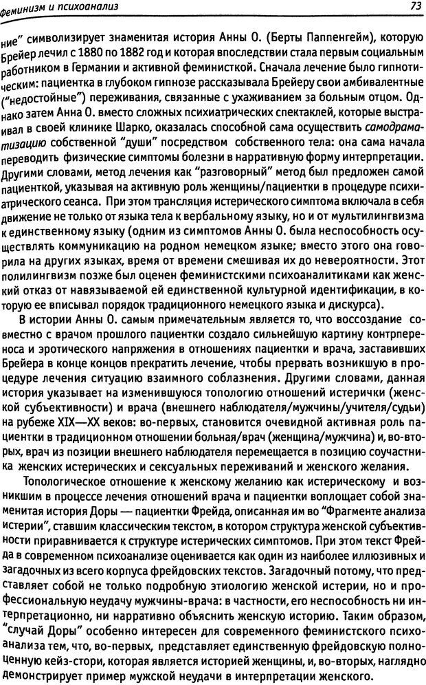DJVU. «Прочти мое желание…». Постмодернизм. Психоанализ. Феминизм. Жеребкина И. А. Страница 74. Читать онлайн