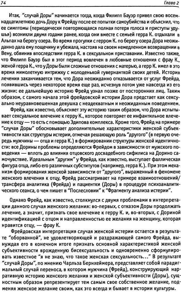 DJVU. «Прочти мое желание…». Постмодернизм. Психоанализ. Феминизм. Жеребкина И. А. Страница 75. Читать онлайн