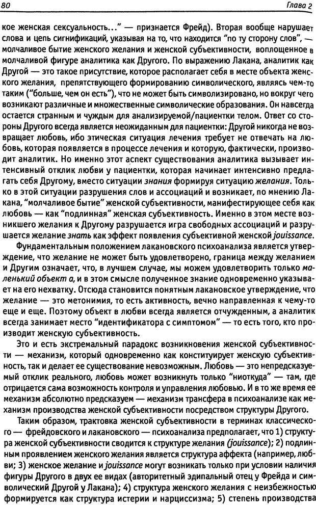 DJVU. «Прочти мое желание…». Постмодернизм. Психоанализ. Феминизм. Жеребкина И. А. Страница 81. Читать онлайн