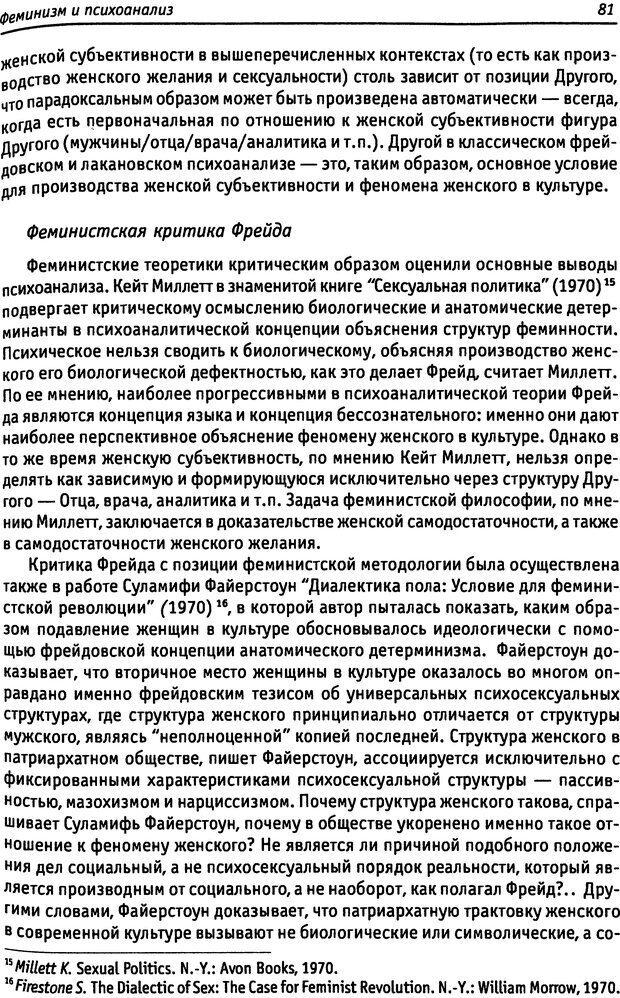 DJVU. «Прочти мое желание…». Постмодернизм. Психоанализ. Феминизм. Жеребкина И. А. Страница 82. Читать онлайн