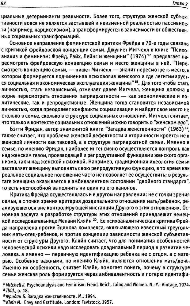 DJVU. «Прочти мое желание…». Постмодернизм. Психоанализ. Феминизм. Жеребкина И. А. Страница 83. Читать онлайн