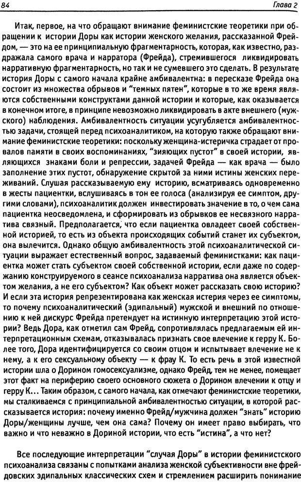 DJVU. «Прочти мое желание…». Постмодернизм. Психоанализ. Феминизм. Жеребкина И. А. Страница 85. Читать онлайн