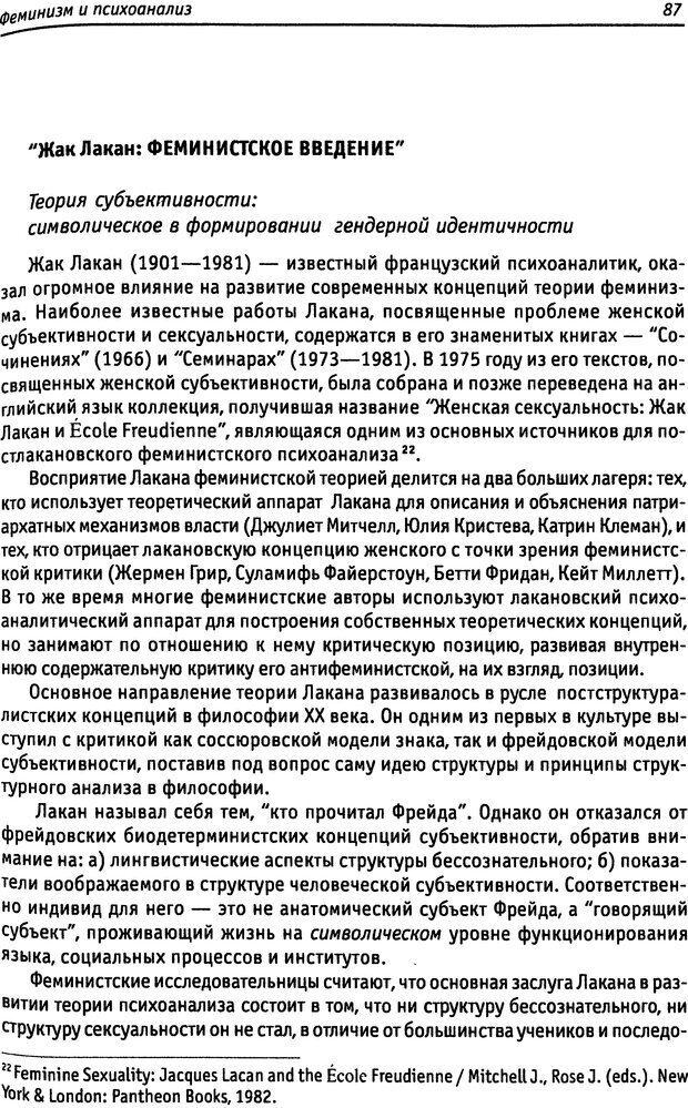 DJVU. «Прочти мое желание…». Постмодернизм. Психоанализ. Феминизм. Жеребкина И. А. Страница 88. Читать онлайн