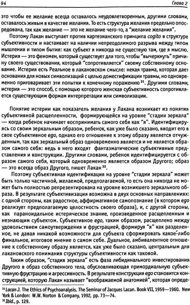 DJVU. «Прочти мое желание…». Постмодернизм. Психоанализ. Феминизм. Жеребкина И. А. Страница 95. Читать онлайн