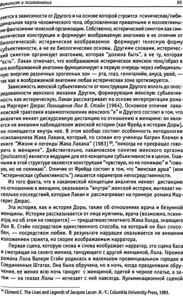 DJVU. «Прочти мое желание…». Постмодернизм. Психоанализ. Феминизм. Жеребкина И. А. Страница 96. Читать онлайн