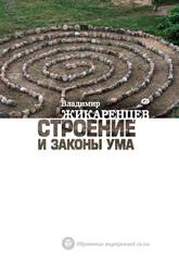 Строение и законы ума, Жикаренцев Владимир