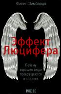 Эффект Люцифера, Зимбардо Филипп