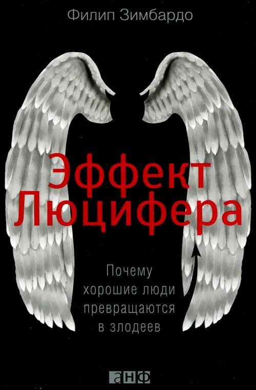 """Обложка книги """"Эффект Люцифера"""""""