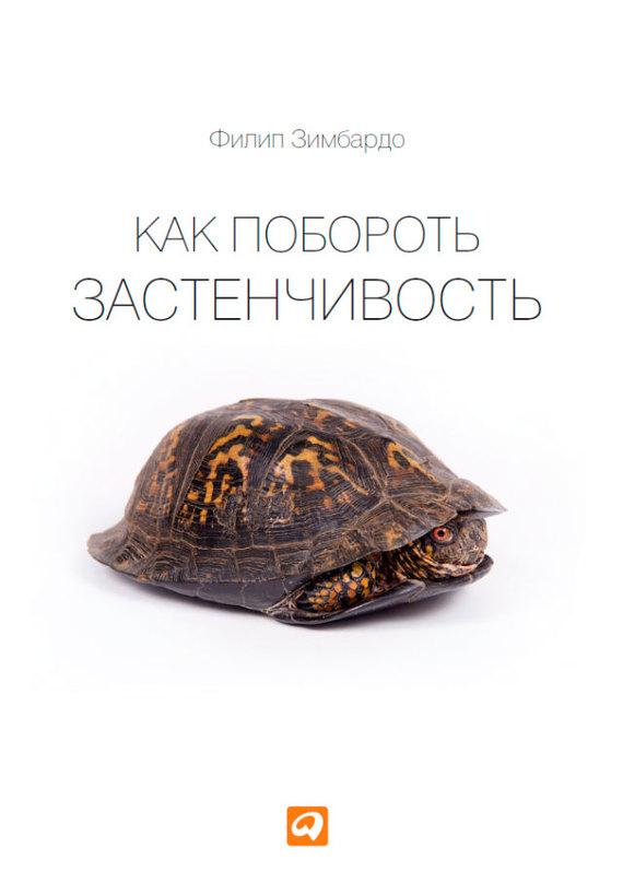 """Обложка книги """"Как побороть застенчивость"""""""