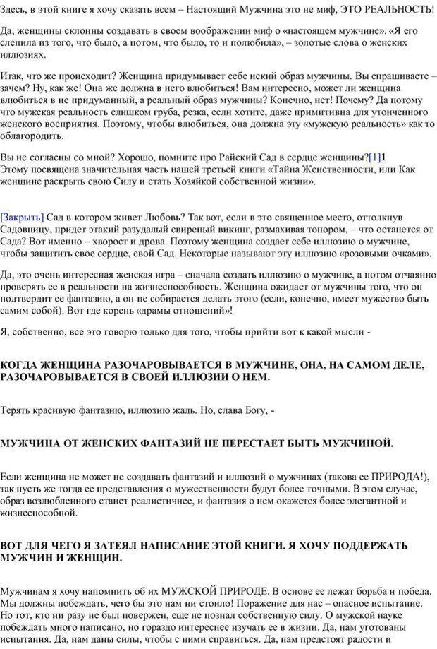 PDF. Мужественные всегда побеждают, или Как мужчине обрести собственную Силу. Зинкевич-Евстигнеева Т. Д. Страница 1. Читать онлайн