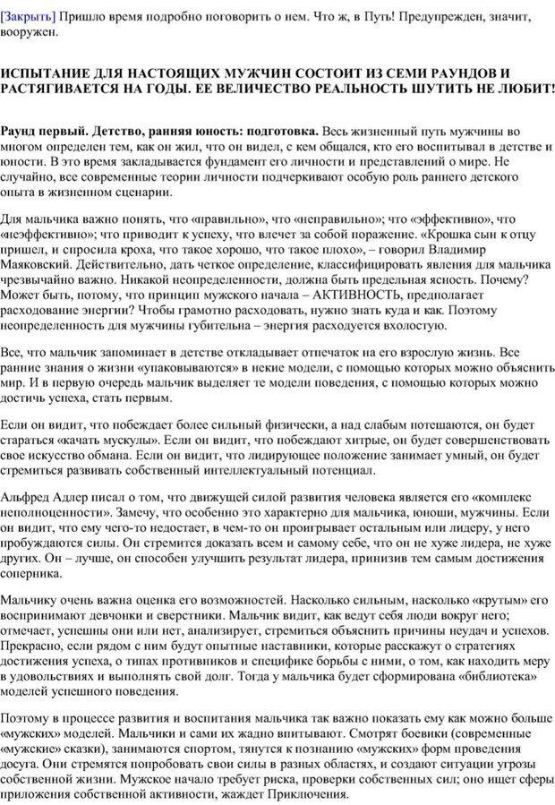 PDF. Мужественные всегда побеждают, или Как мужчине обрести собственную Силу. Зинкевич-Евстигнеева Т. Д. Страница 13. Читать онлайн