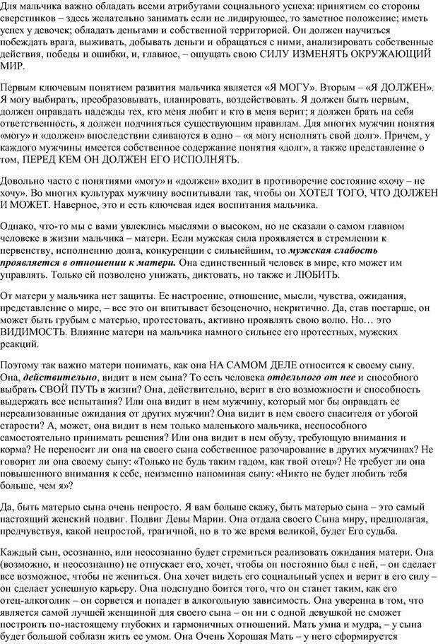 PDF. Мужественные всегда побеждают, или Как мужчине обрести собственную Силу. Зинкевич-Евстигнеева Т. Д. Страница 14. Читать онлайн