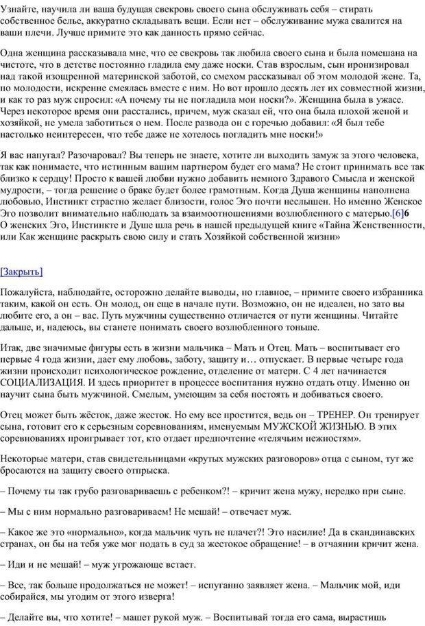 PDF. Мужественные всегда побеждают, или Как мужчине обрести собственную Силу. Зинкевич-Евстигнеева Т. Д. Страница 17. Читать онлайн
