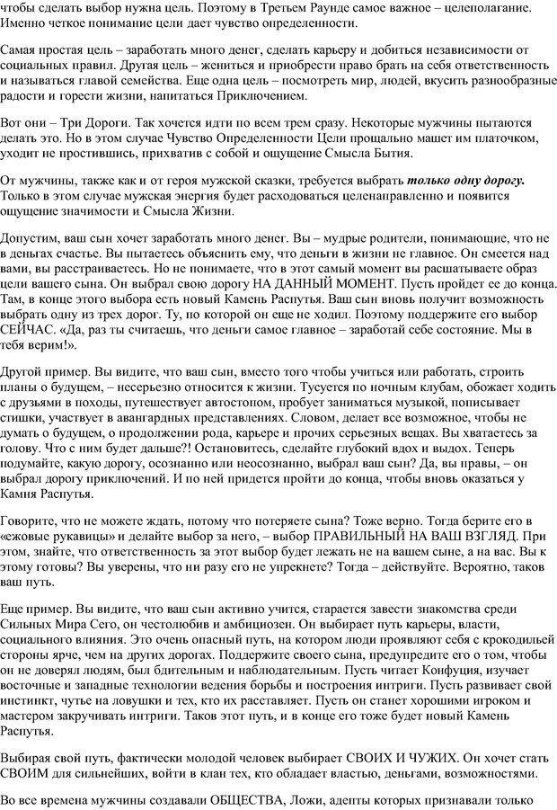 PDF. Мужественные всегда побеждают, или Как мужчине обрести собственную Силу. Зинкевич-Евстигнеева Т. Д. Страница 22. Читать онлайн