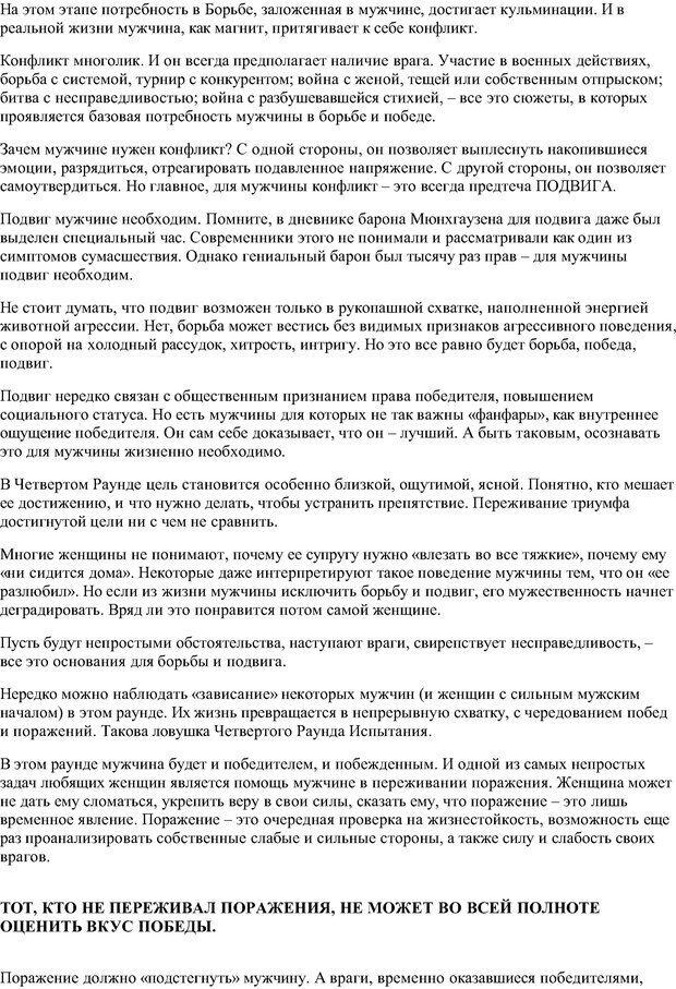 PDF. Мужественные всегда побеждают, или Как мужчине обрести собственную Силу. Зинкевич-Евстигнеева Т. Д. Страница 24. Читать онлайн