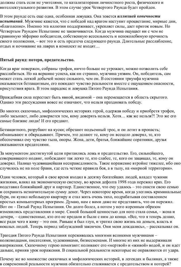 PDF. Мужественные всегда побеждают, или Как мужчине обрести собственную Силу. Зинкевич-Евстигнеева Т. Д. Страница 25. Читать онлайн
