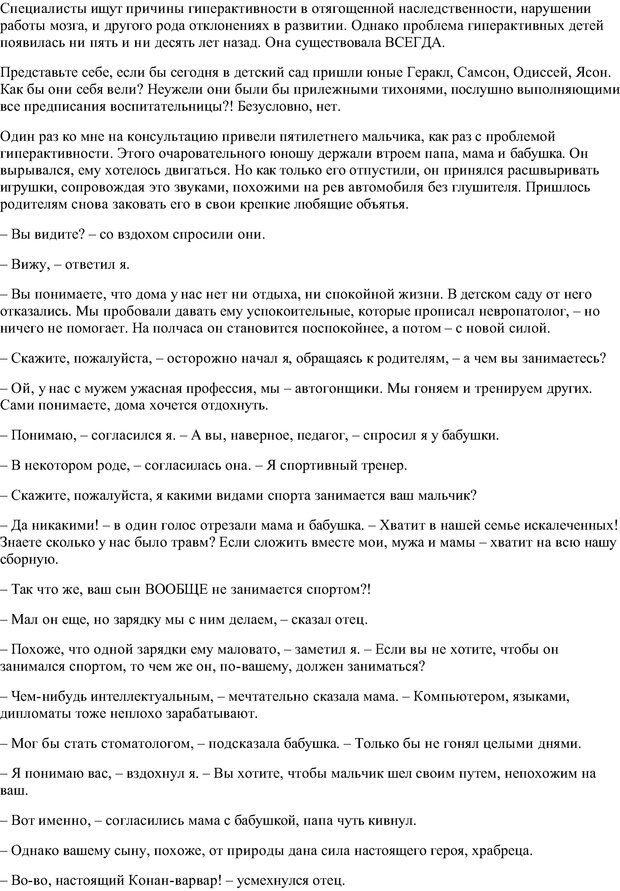 PDF. Мужественные всегда побеждают, или Как мужчине обрести собственную Силу. Зинкевич-Евстигнеева Т. Д. Страница 31. Читать онлайн
