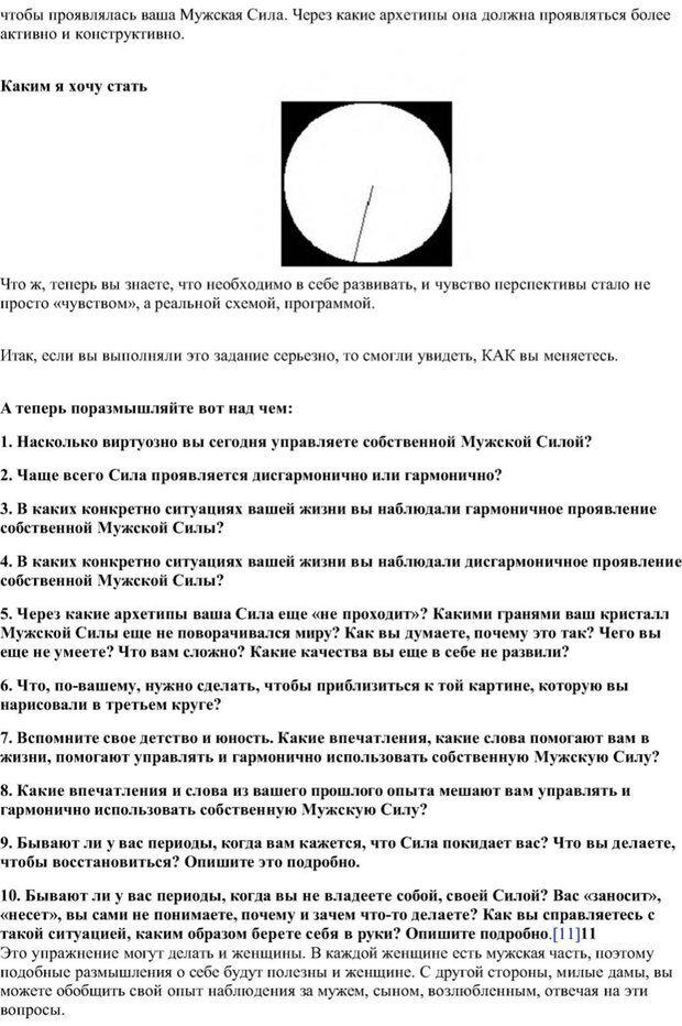 PDF. Мужественные всегда побеждают, или Как мужчине обрести собственную Силу. Зинкевич-Евстигнеева Т. Д. Страница 37. Читать онлайн
