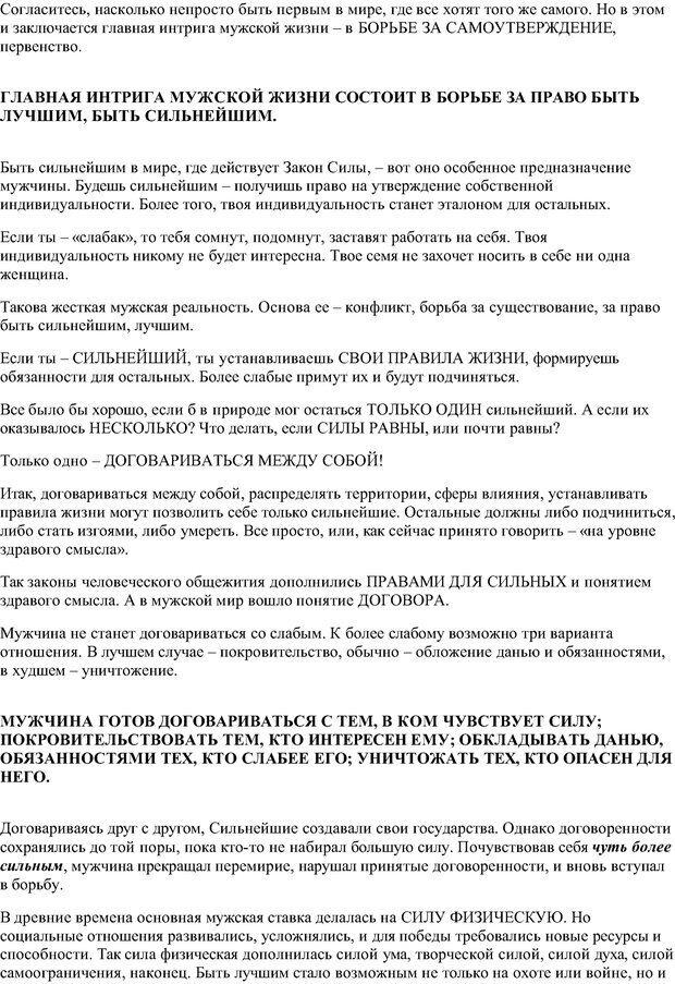 PDF. Мужественные всегда побеждают, или Как мужчине обрести собственную Силу. Зинкевич-Евстигнеева Т. Д. Страница 4. Читать онлайн
