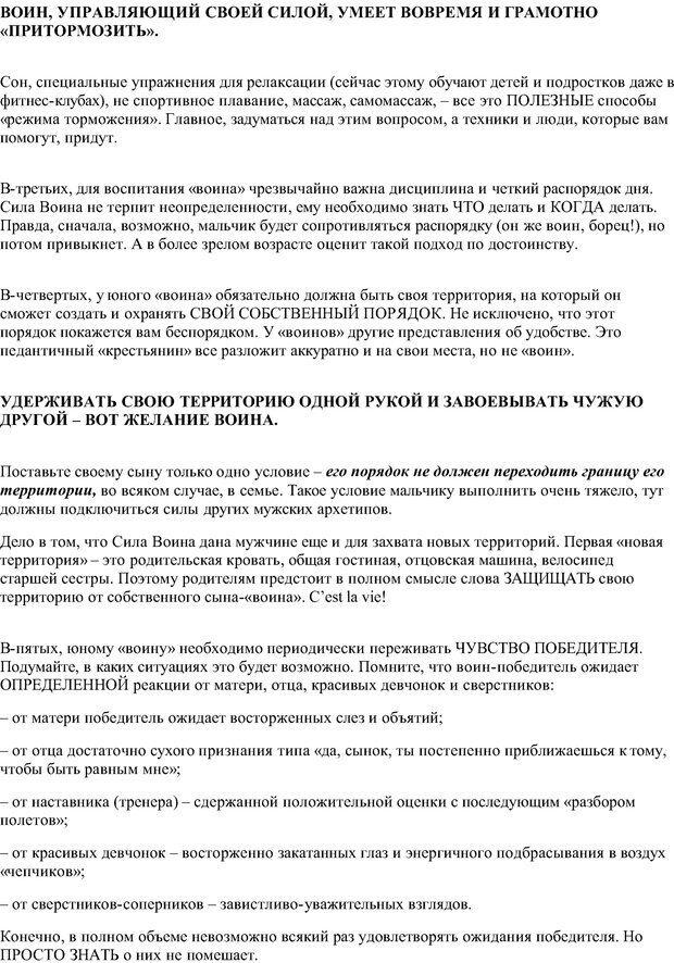 PDF. Мужественные всегда побеждают, или Как мужчине обрести собственную Силу. Зинкевич-Евстигнеева Т. Д. Страница 42. Читать онлайн