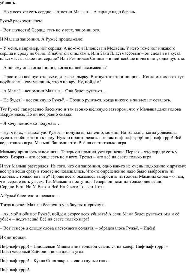 PDF. Мужественные всегда побеждают, или Как мужчине обрести собственную Силу. Зинкевич-Евстигнеева Т. Д. Страница 44. Читать онлайн