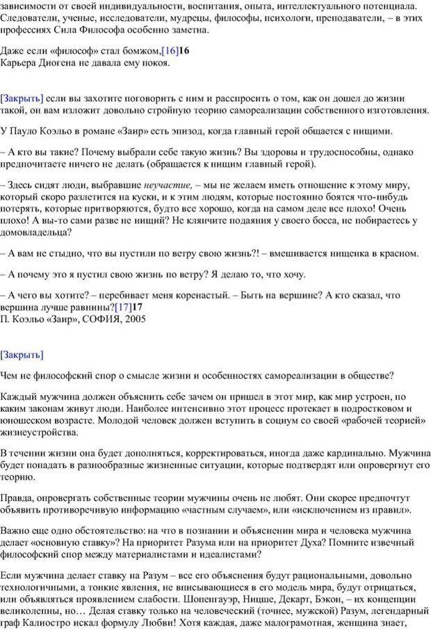 PDF. Мужественные всегда побеждают, или Как мужчине обрести собственную Силу. Зинкевич-Евстигнеева Т. Д. Страница 51. Читать онлайн