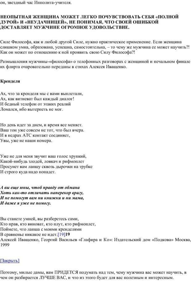PDF. Мужественные всегда побеждают, или Как мужчине обрести собственную Силу. Зинкевич-Евстигнеева Т. Д. Страница 54. Читать онлайн