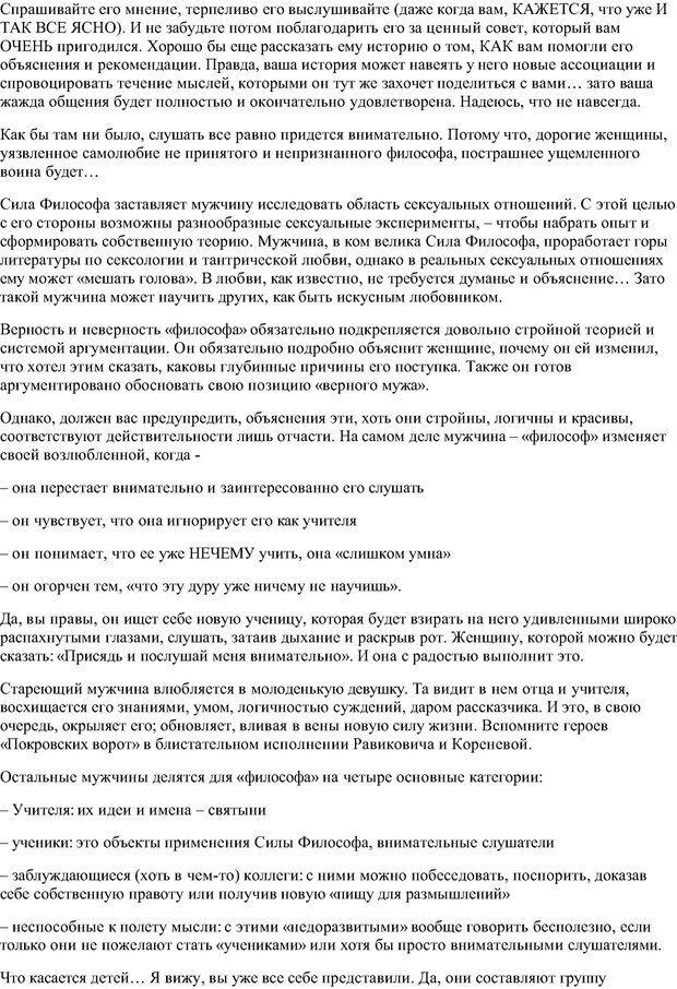 PDF. Мужественные всегда побеждают, или Как мужчине обрести собственную Силу. Зинкевич-Евстигнеева Т. Д. Страница 55. Читать онлайн