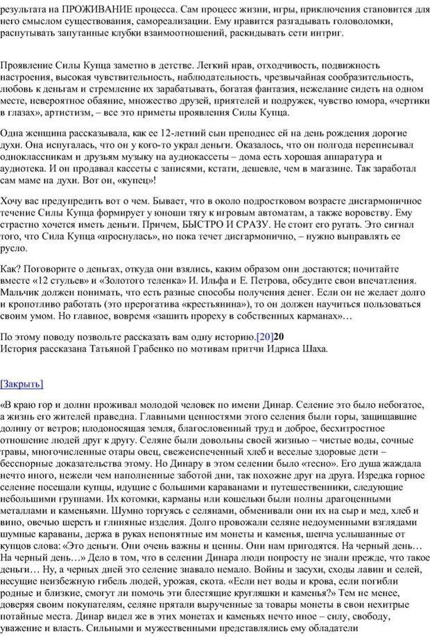 PDF. Мужественные всегда побеждают, или Как мужчине обрести собственную Силу. Зинкевич-Евстигнеева Т. Д. Страница 58. Читать онлайн