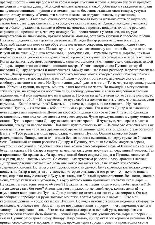 PDF. Мужественные всегда побеждают, или Как мужчине обрести собственную Силу. Зинкевич-Евстигнеева Т. Д. Страница 59. Читать онлайн