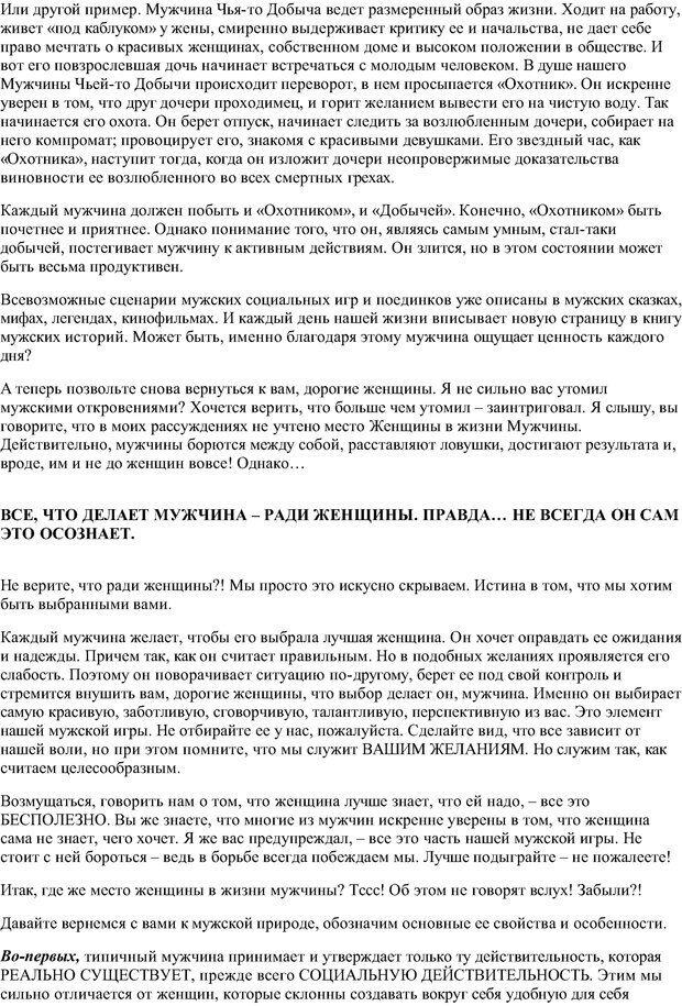 PDF. Мужественные всегда побеждают, или Как мужчине обрести собственную Силу. Зинкевич-Евстигнеева Т. Д. Страница 6. Читать онлайн