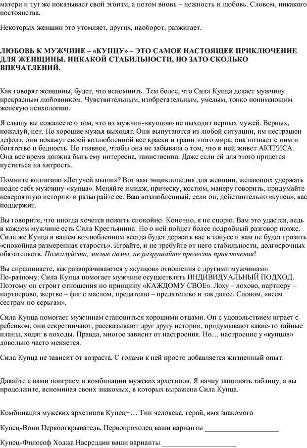 PDF. Мужественные всегда побеждают, или Как мужчине обрести собственную Силу. Зинкевич-Евстигнеева Т. Д. Страница 61. Читать онлайн