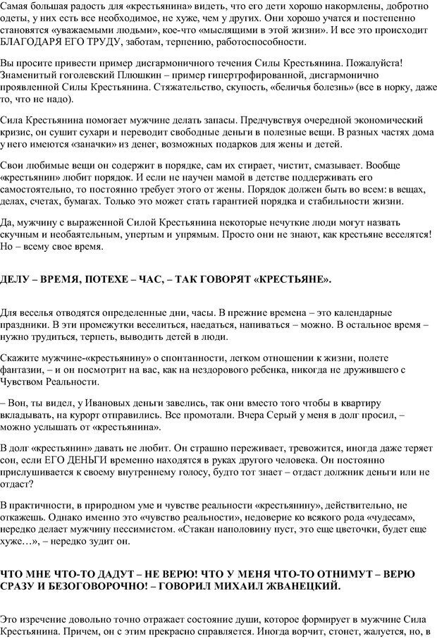 PDF. Мужественные всегда побеждают, или Как мужчине обрести собственную Силу. Зинкевич-Евстигнеева Т. Д. Страница 64. Читать онлайн