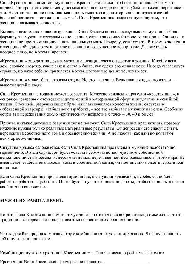 PDF. Мужественные всегда побеждают, или Как мужчине обрести собственную Силу. Зинкевич-Евстигнеева Т. Д. Страница 67. Читать онлайн